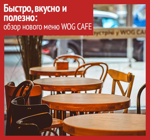 Быстро, вкусно и полезно: обзор нового меню WOG CAFE