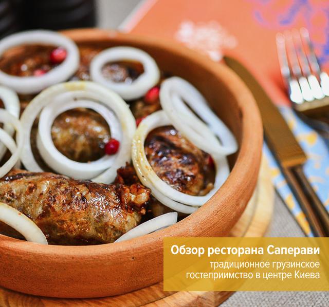Обзор ресторана Саперави: традиционное грузинское гостеприимство в центре Киева