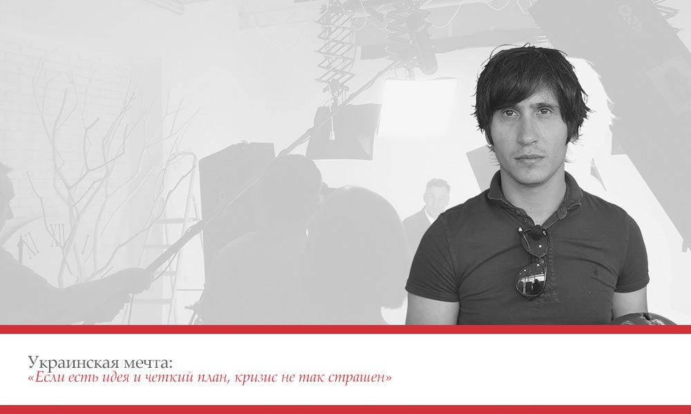 Украинская мечта: «Если есть идея и четкий план, кризис не так страшен»