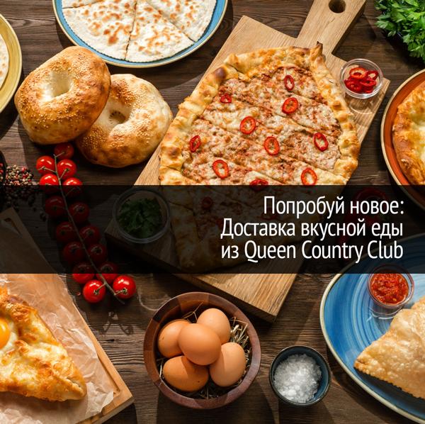 Попробуй новое: Доставка вкусной еды из Queen Country Club