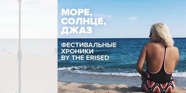 Джаз Коктебель 2016. Фестивальные хроники by The Erised