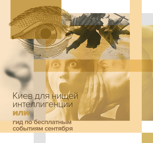 Киев для нищей интеллигенции или Гид по бесплатным событиям сентября