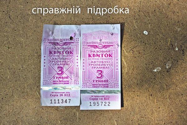 Случаи продаж поддельных билетов фиксируют каждый месяц