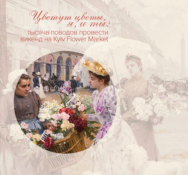 Первая киевская цветочная ярмарка: тысяча поводов провести викенд на Kyiv Flower Market