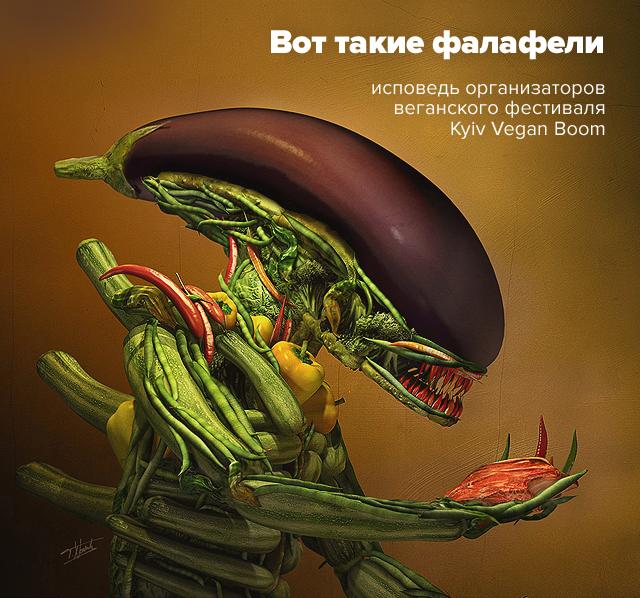 Вот такие фалафели: исповедь организаторов веганского фестиваля Kyiv Vegan Boom