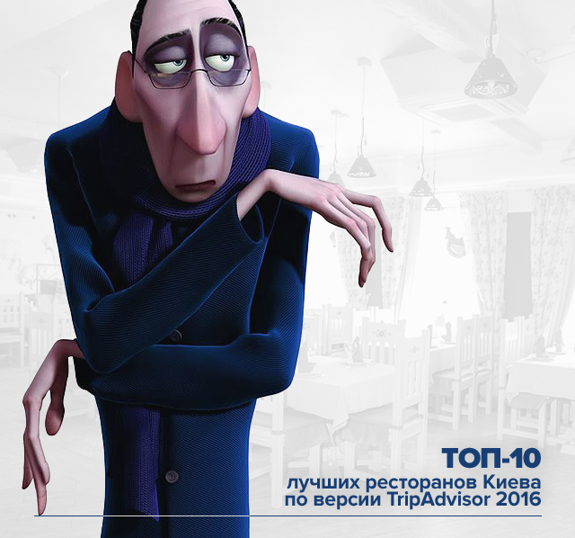 ТОП-10 лучших ресторанов Киева по версии TripAdvisor 2016