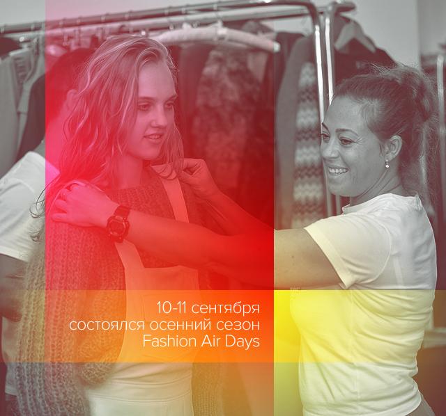 10-11 сентября состоялся осенний сезон Fashion Air Days