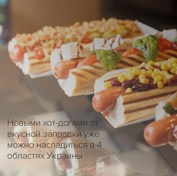 Новыми хот-догами от вкусной заправки уже можно насладиться в 4 областях Украины