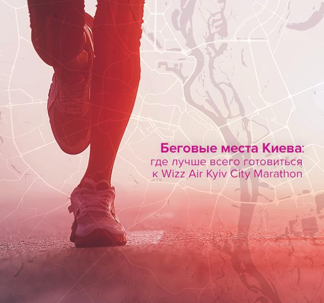Беговые места Киева: где лучше всего готовиться к Wizz Air Kyiv City Marathon