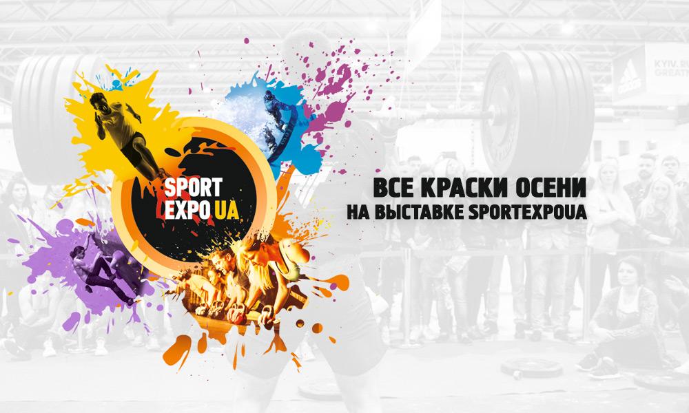 Все краски осени на выставке SportExpoUA