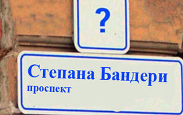 Петиция об изменении названия проспекта имени Степана Бандеры набрала больше 10 000 голосов