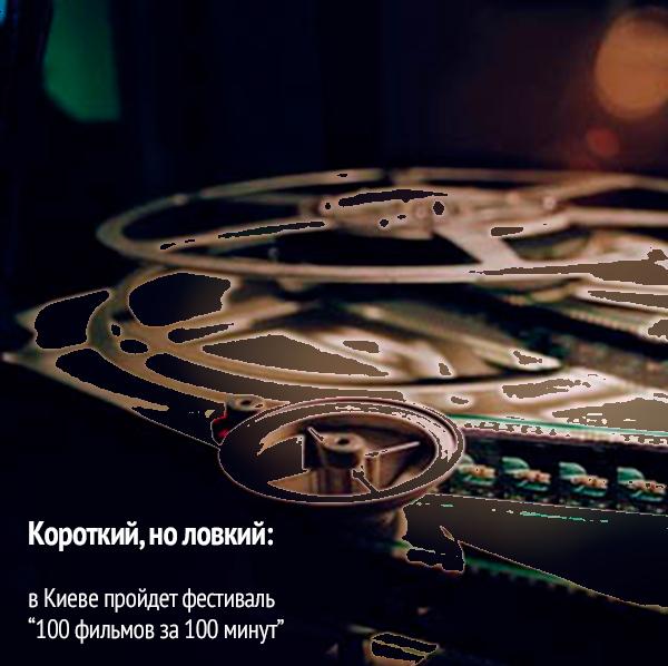 """Короткий, но ловкий: в Киеве пройдет фестиваль """"100 фильмов за 100 минут"""""""