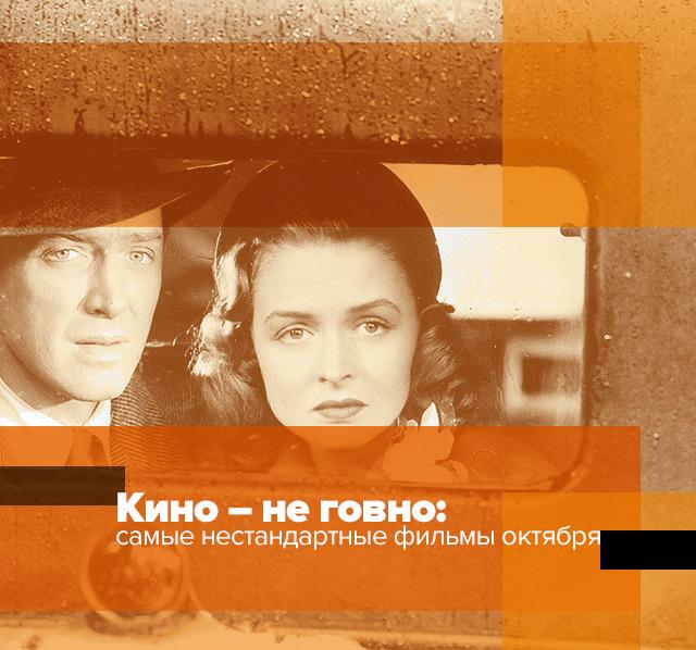 Кино – не говно: самые нестандартные фильмы октября