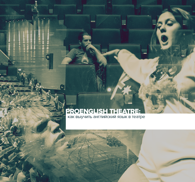 ProEnglish Theatre: как выучить английский язык в театре