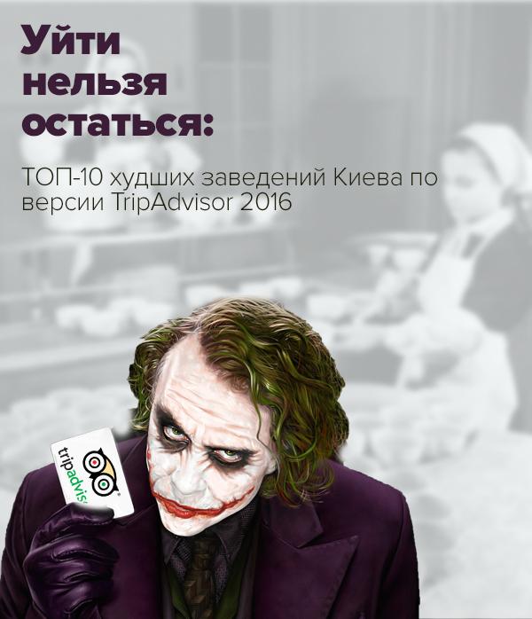 Уйти нельзя остаться: ТОП-10 худших заведений Киева по версии TripAdvisor 2016