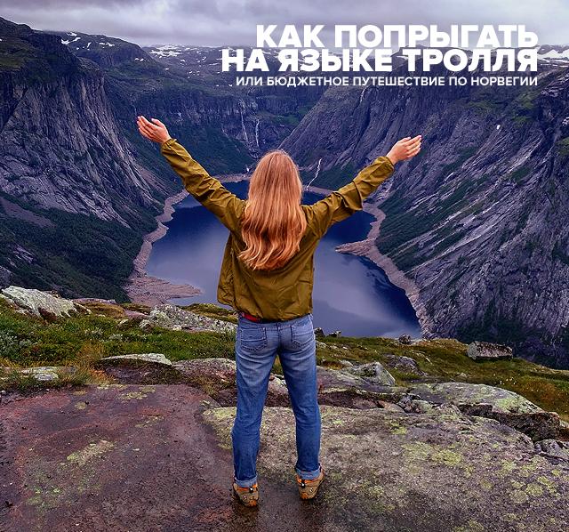 Как попрыгать на языке Тролля или Бюджетное путешествие по Норвегии