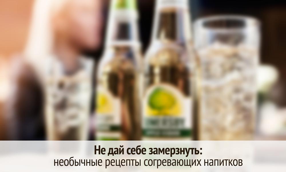 Не дай себе замерзнуть: необычные рецепты согревающих напитков