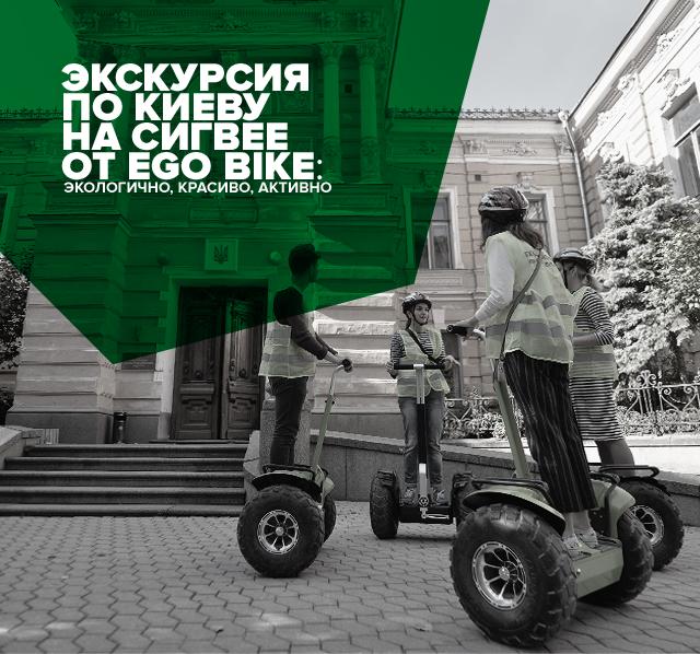 Экскурсия по Киеву на сигвее от eGo Bike: экологично, красиво, активно
