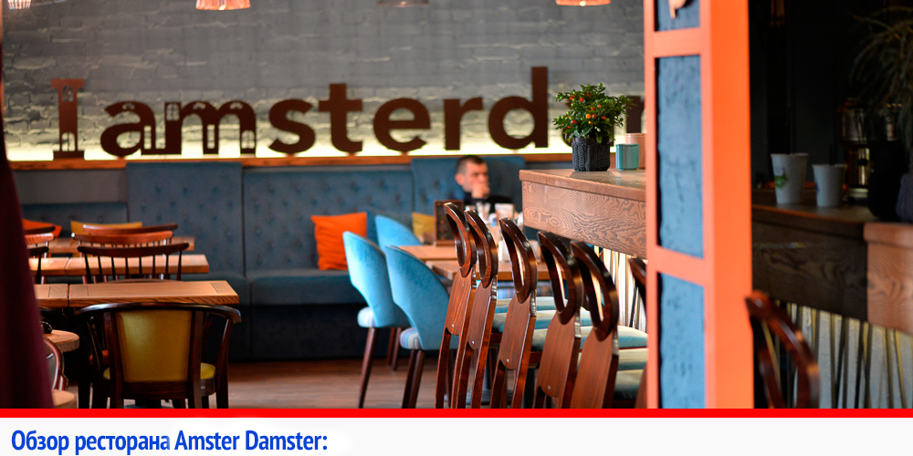 Обзор ресторана Amster Damster: путешествие в атмосферу и настроение Амстердама