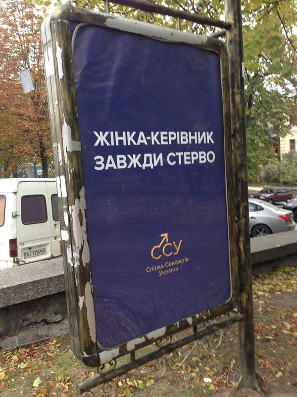 Провокационные плакаты возмутили жителей столицы