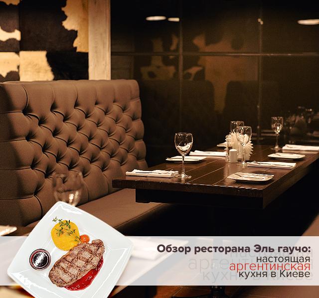 Обзор ресторана Ранчо Эль гаучо: настоящая аргентинская кухня в Киеве