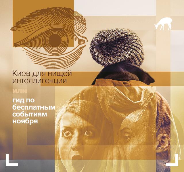 Киев для нищей интеллигенции или Гид по бесплатным событиям ноября