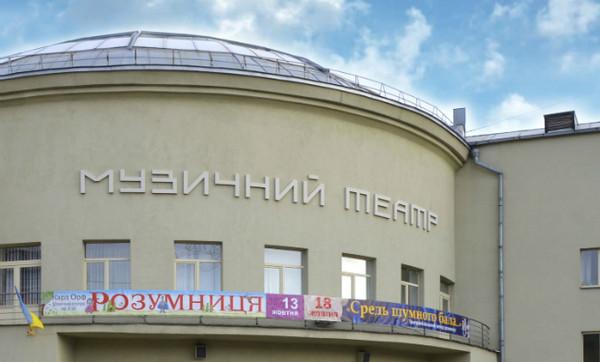 Хозсуд Киева согласился с доводами о возврате территориальной общине здания Музыкального театра на Подоле и удовлетворил иск прокуратуры