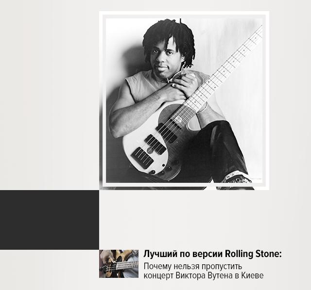 Лучший по версии Rolling Stone: Почему нельзя пропустить концерт Виктора Вутена