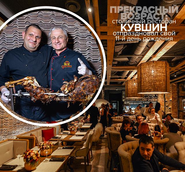 """Прекрасный возраст: столичный ресторан """"Кувшин"""" отпраздновал свой 11-й день рождения"""