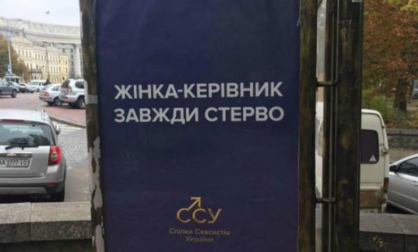 Речь идет о наружной рекламе, размещенной на лайтбоксах в центре Киева и содержащей откровенно дискриминационные тексты, отметили в Госпотребслужбе