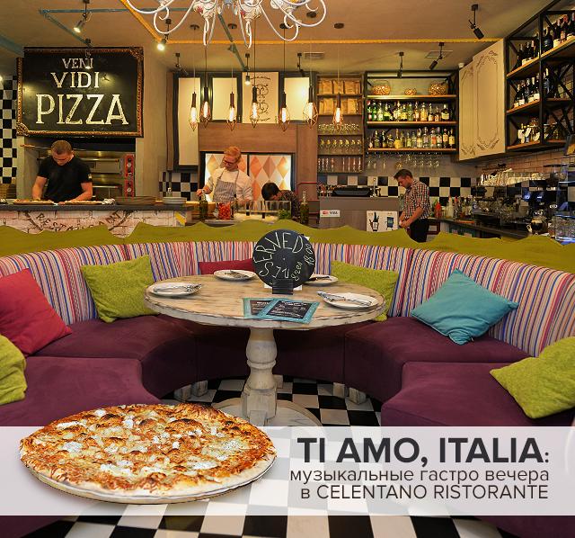 Ti amo, Italia: музыкальные гастро вечера в CELENTANO RISTORANTE