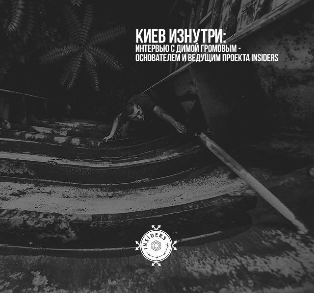 Киев изнутри: интервью с Димой Громовым - основателем и ведущим проекта Insiders