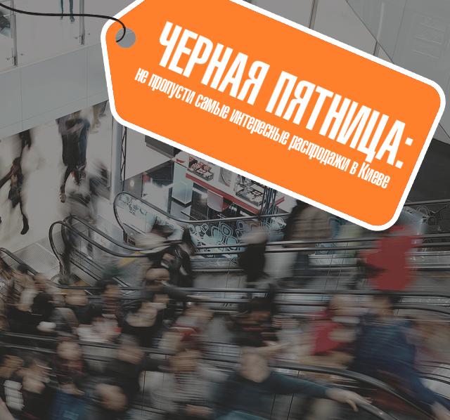 Черная пятница: не пропусти самые интересные распродажи в Киеве