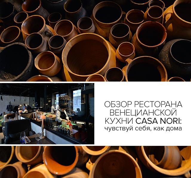 Обзор ресторана венецианской кухни Сasa Nori: чувствуй себя, как дома