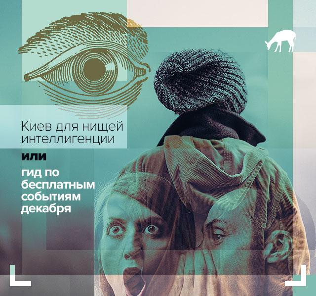 Киев для нищей интеллигенции или Гид по бесплатным событиям декабря