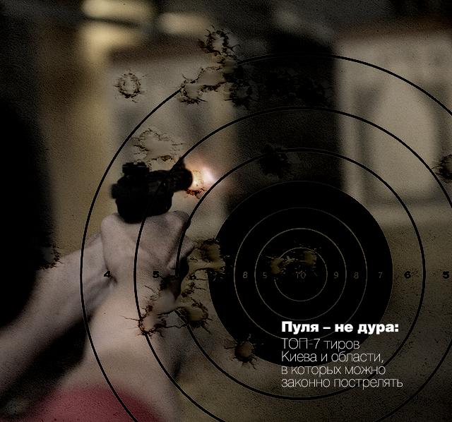 Пуля – не дура: ТОП-7 тиров Киева и области, в которых можно законно пострелять