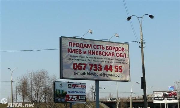 По словам начальника отдела рекламы Департамента градостроительства и архитектуры КГГА, в столице вскоре демонтируют 13 тыс незаконных блоков