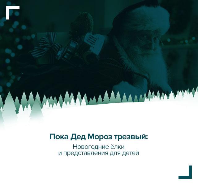 Куда пойти с детьми на Новый год в Киеве: ёлки, спектакли и представления