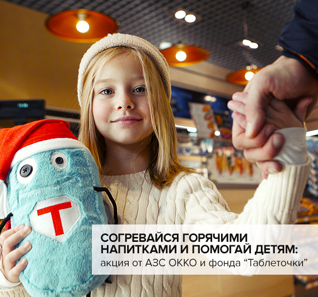"""Согревайся горячими напитками и помогай детям: акция от АЗК ОККО и фонда """"Таблеточки"""""""