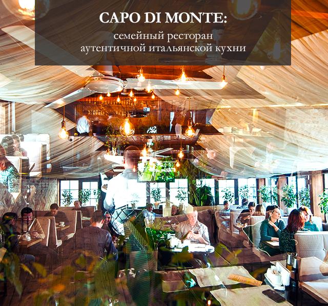 Capo Di Monte: семейный ресторан аутентичной итальянской кухни