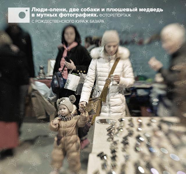 Люди-олени, две собаки и плюшевый медведь. ФОТОрепортаж с Рождественского Кураж Базара