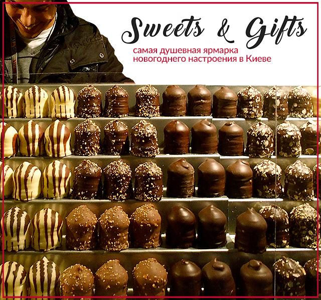 Sweets&Gifts: самая душевная ярмарка новогоднего настроения в Киеве