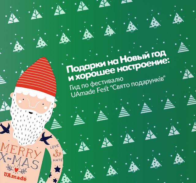 """Подарки на Новый год и хорошее настроение: Гид по фестивалю UAmade Fest """"Свято подарунків"""""""