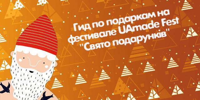 "Гид по подаркам на фестивале UAmade Fest ""Свято подарунків"""