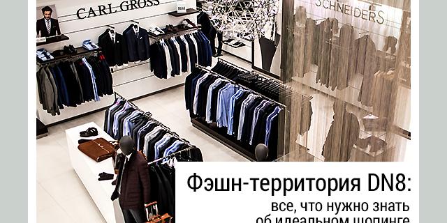 Фэшн-территория DN8: все, что нужно знать об идеальном шопинге