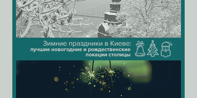 Зимние праздники в Киеве: лучшие новогодние и рождественские локации столицы