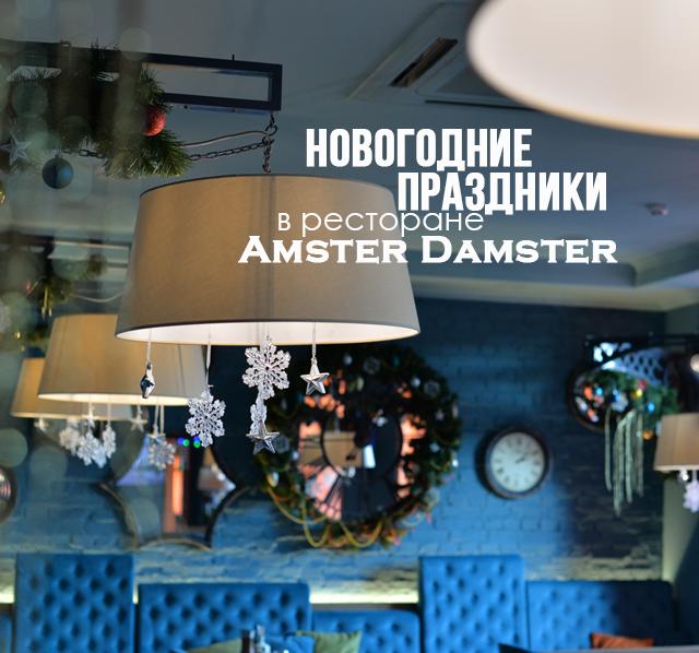 Праздники в ресторане Amster Damster: новогоднее меню и Рождественская корзина