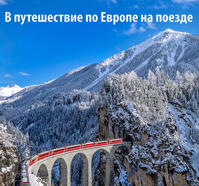В путешествие по Европе на поезде