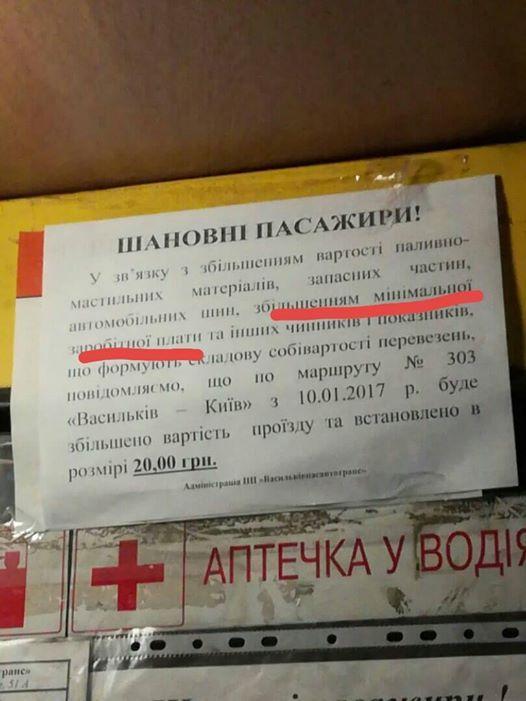 Больше всего подорожает проезд на маршрутке, курсирующей в столицу из Василькова, до 20 грн