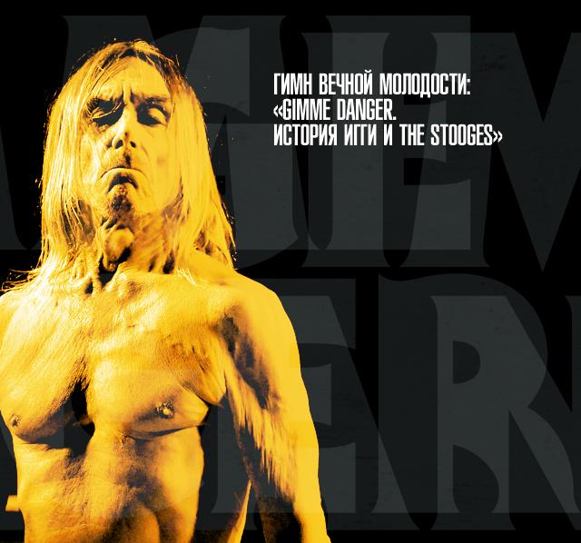 Гимн вечной молодости: Gimme Danger. История Игги и The Stooges